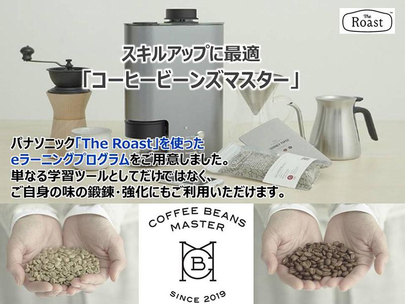 コーヒービーンズマスター