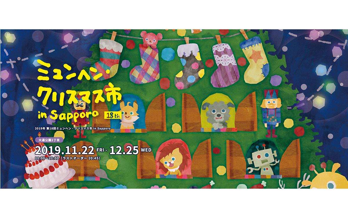 ミュンヘン・クリスマス市 in Sapporoに自家焙煎店10店舗のコーヒーが登場しています!