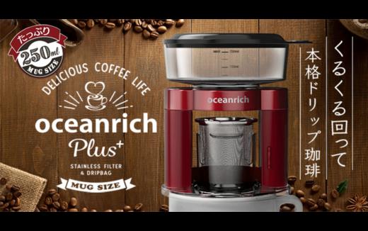 ヒットの予感!オーシャンリッチの手のひらサイズのコーヒーメーカー『oceanrich Plus+』の魅力を解説します!