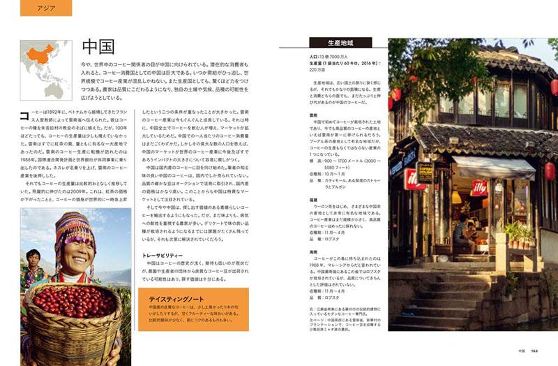 『ビジュアル スペシャルティコーヒー大事典 2nd Edition』イメージ4
