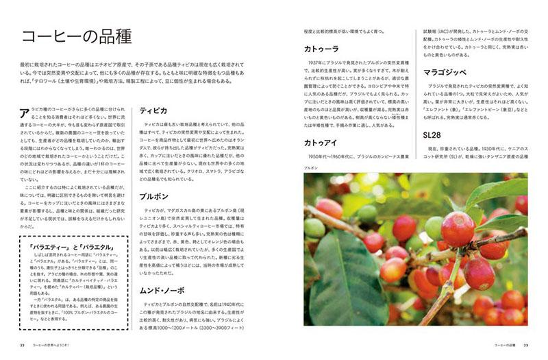 『ビジュアル スペシャルティコーヒー大事典 2nd Edition』イメージ3