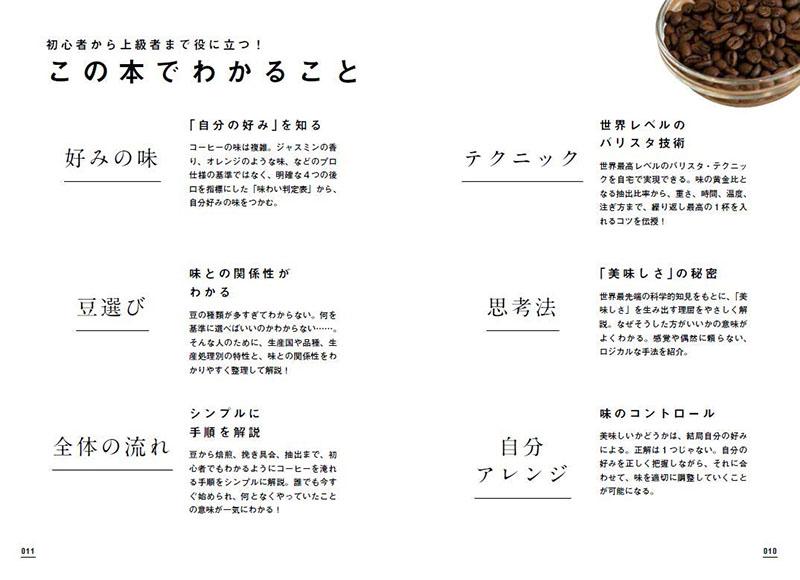 『ワールド・バリスタ・チャンピオンが教える 世界一美味しいコーヒーの淹れ方』イメージ3