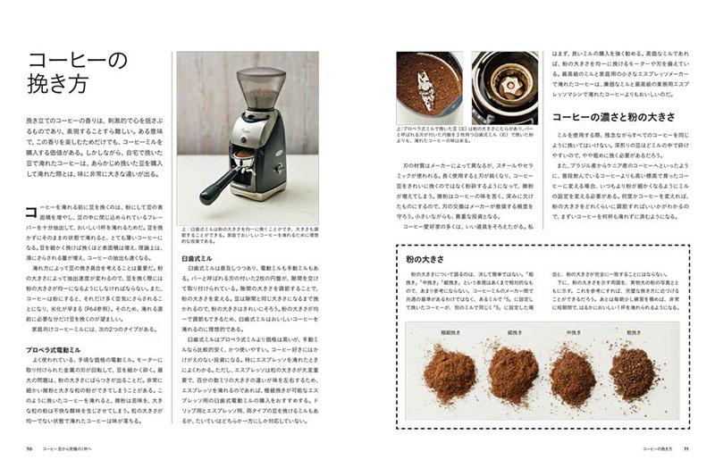 『ビジュアル スペシャルティコーヒー大事典 2nd Edition』イメージ1