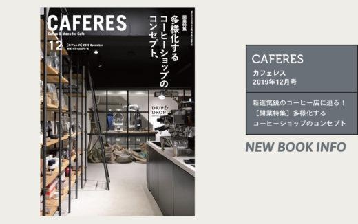 新進気鋭のコーヒー店に迫る!カフェレス2019年12月号特集は[開業特集]多様化するコーヒーショップのコンセプト