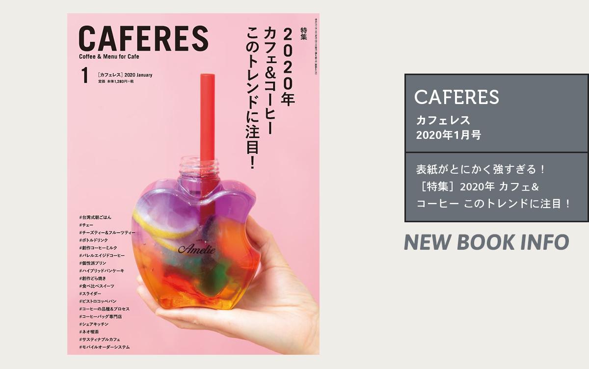 表紙がとにかく強すぎる!カフェレス2020年1月号は[特集]2020年 カフェ&コーヒー このトレンドに注目!