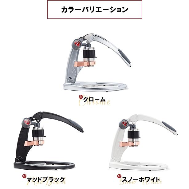 Flair Espresso Makerカラーバリエーション1