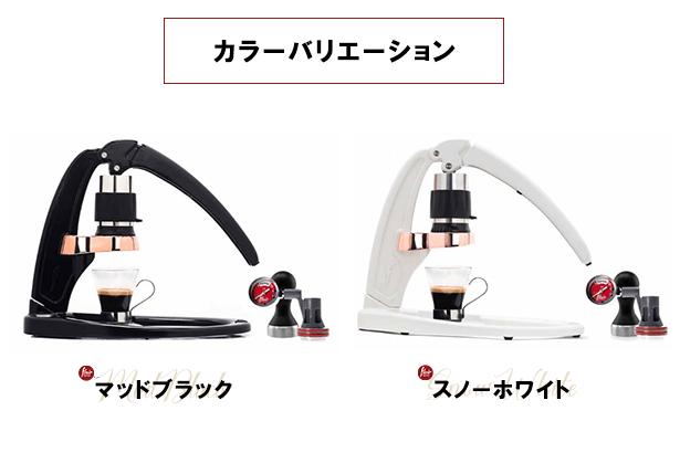 Flair Espresso Makerカラーバリエーション2