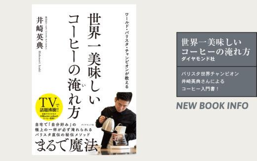 バリスタ世界チャンピオン井崎英典さんによるコーヒー入門書!『ワールド・バリスタ・チャンピオンが教える 世界一美味しいコーヒーの淹れ方』が登場しています