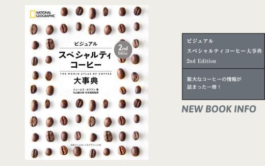 膨大なコーヒーの情報が詰まった一冊!ナショナルジオグラフィックから『ビジュアル スペシャルティコーヒー大事典 2nd Edition』登場!