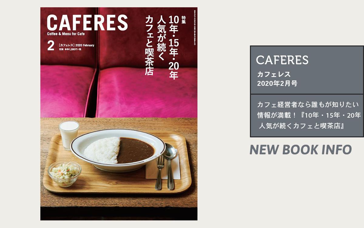 カフェ経営者なら誰もが知りたい情報が満載!カフェレス 2020年2月号の特集は『10年・15年・20年 人気が続くカフェと喫茶店』