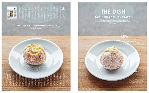 Casa BRUTUS特別編集『カフェとロースター』イメージ4