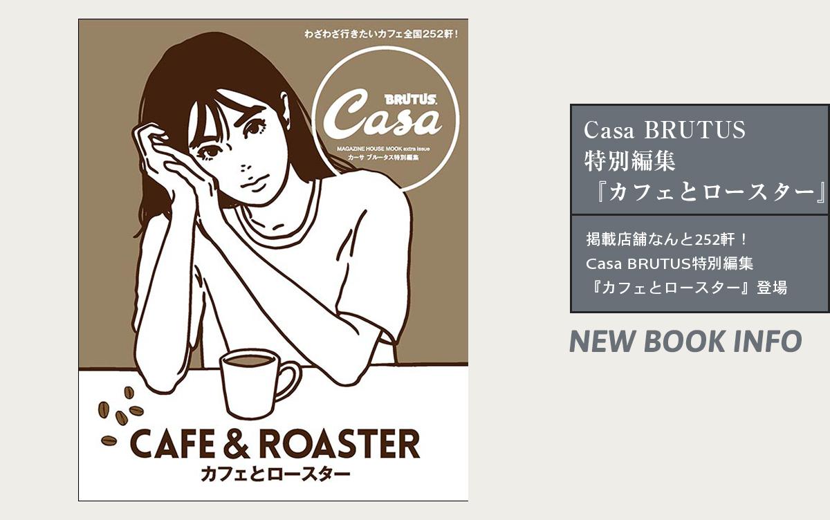 掲載店舗数なんと252軒!Casa BRUTUS特別編集『カフェとロースター』登場