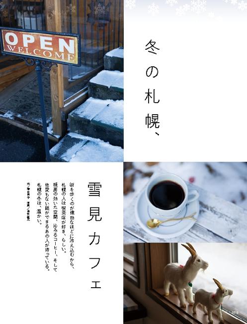『珈琲時間2020年2月号(冬号)』特集2