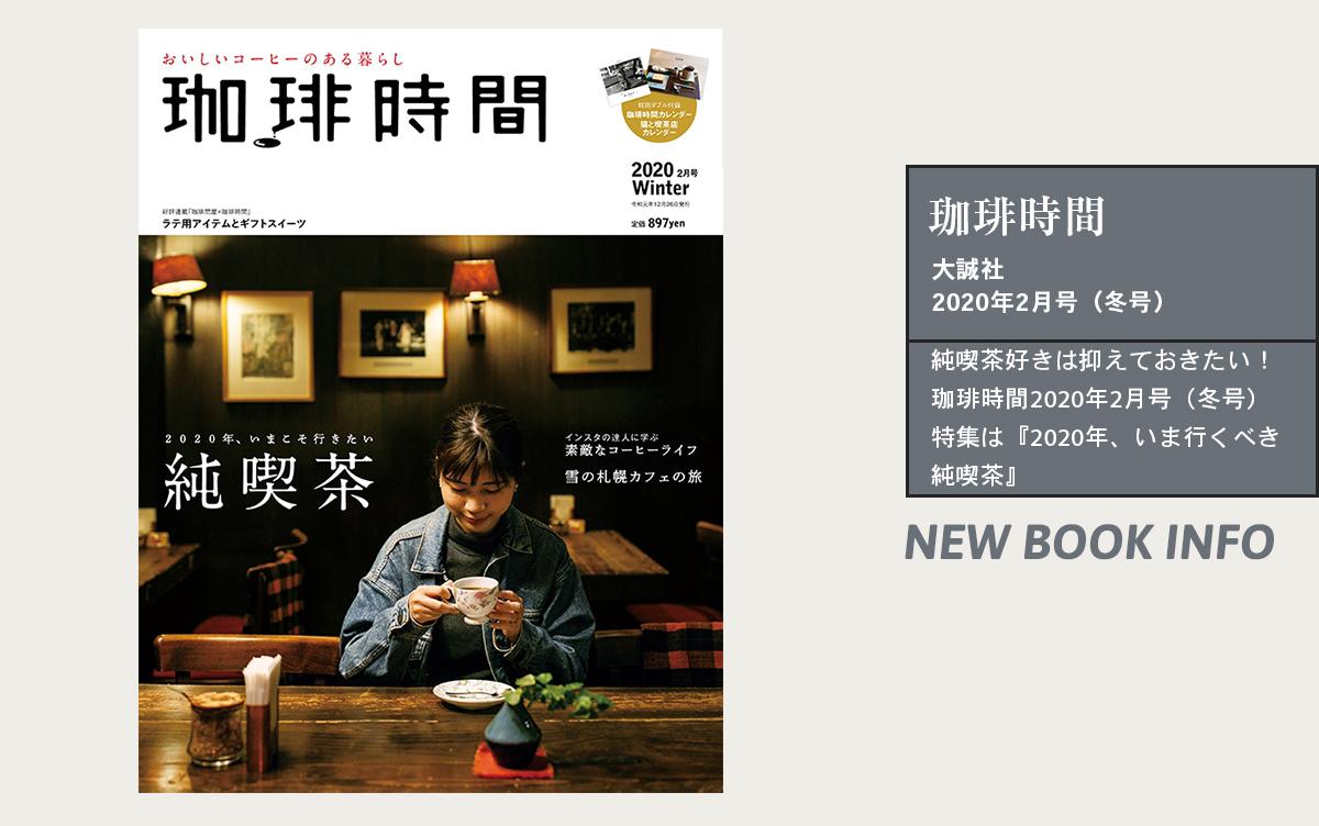純喫茶好きは抑えておきたい!珈琲時間2020年2月号(冬号)特集は『2020年、いま行くべき純喫茶』