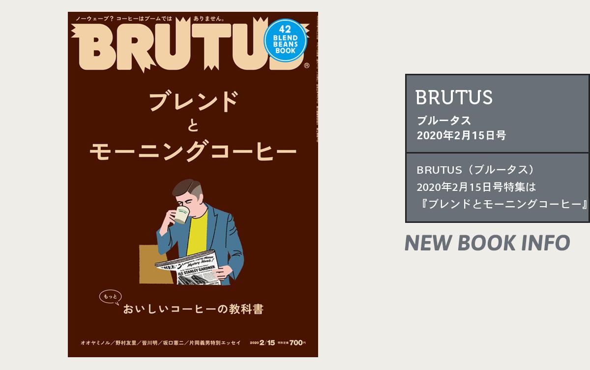 今回はコーヒー特集!BRUTUS(ブルータス)2020年2月15日号特集は『ブレンドとモーニングコーヒー』