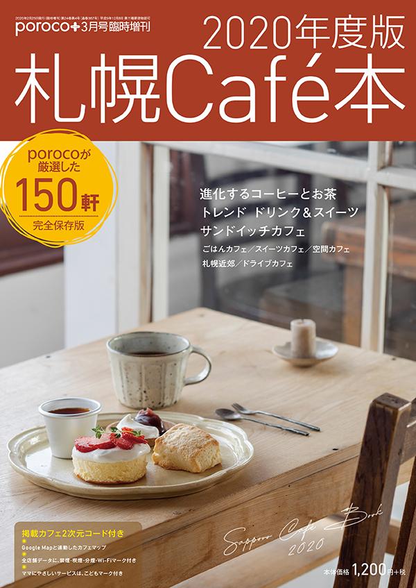 2020年度版 札幌Cafe本