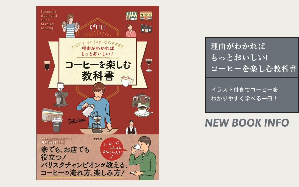 イラスト付きでコーヒーをわかりやすく学べる一冊!『理由がわかればもっとおいしい! コーヒーを楽しむ教科書』