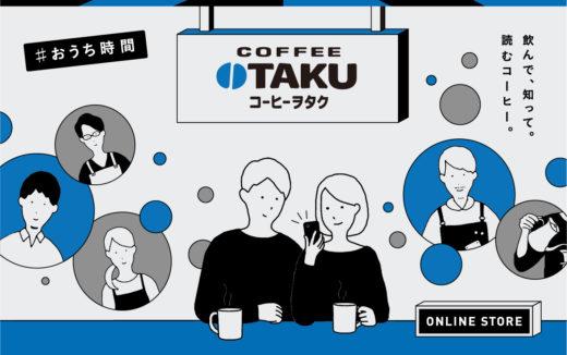 #おうち時間 をもっと豊かに!【COFFEE OTAKU ONLINE SHOP 開店のお知らせ】