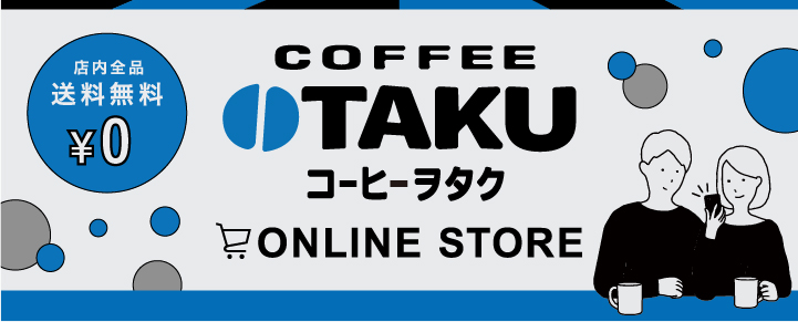 COFFEE OTAKU ONLINE SHOP