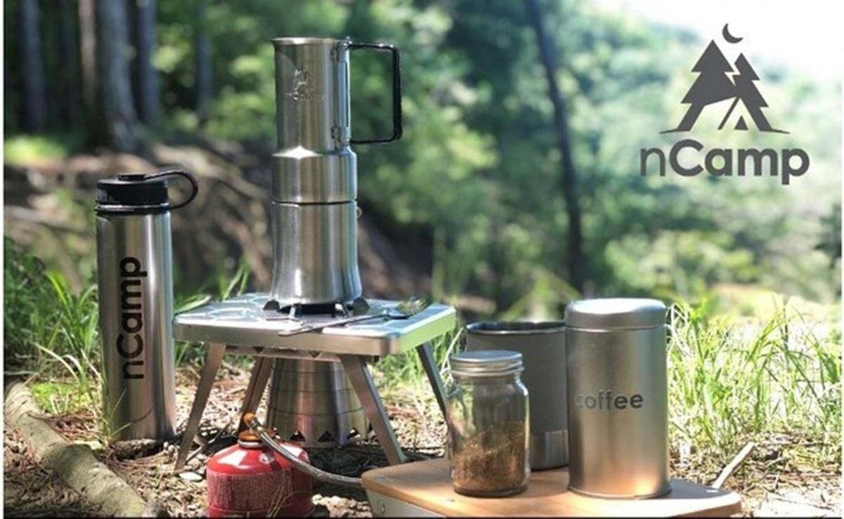 キャンプやアウトドアに最適。コンパクトなのに本格的な味わいが楽しめる、nCamp本格コーヒーシェアセットが登場しています!