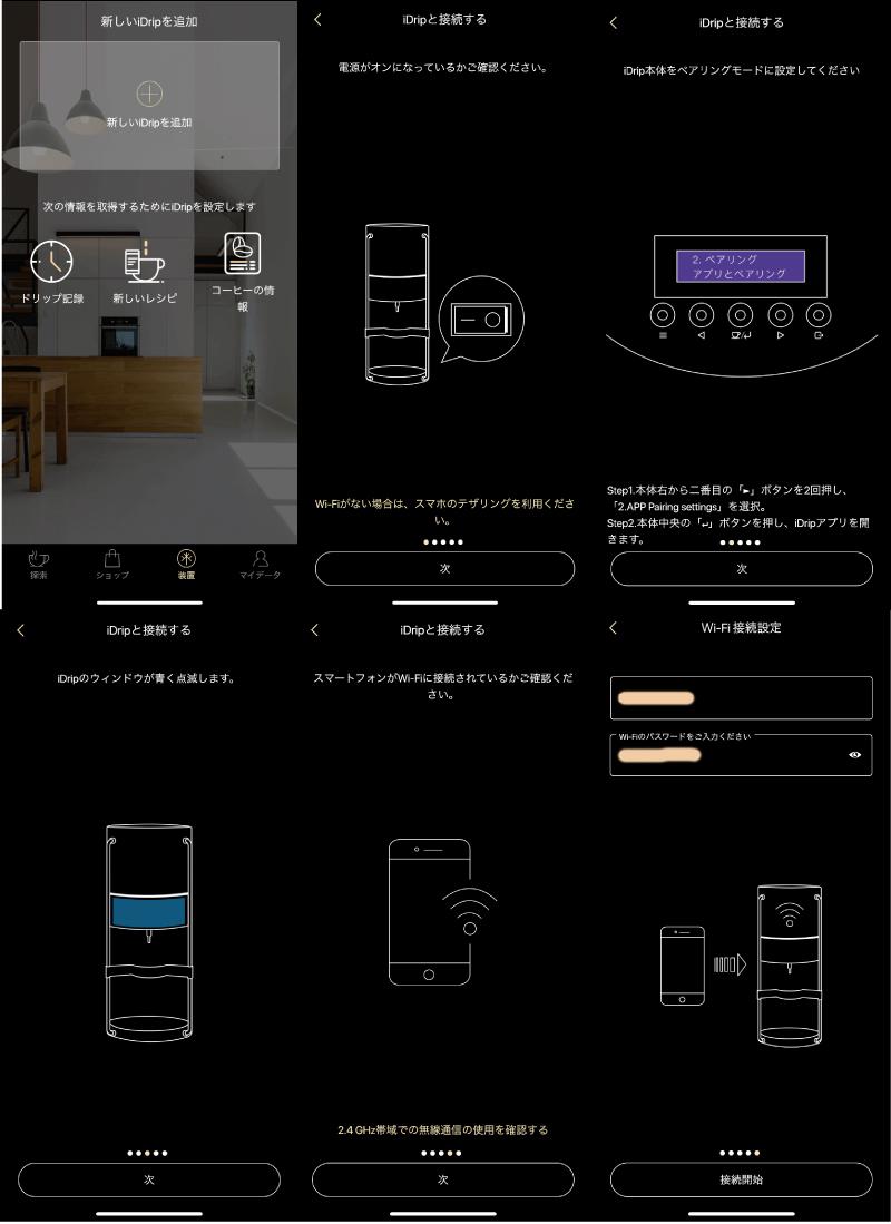iDrip アプリ操作画面