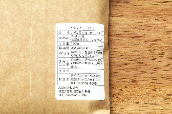 ウォームハーツコーヒー 豆袋 詳細