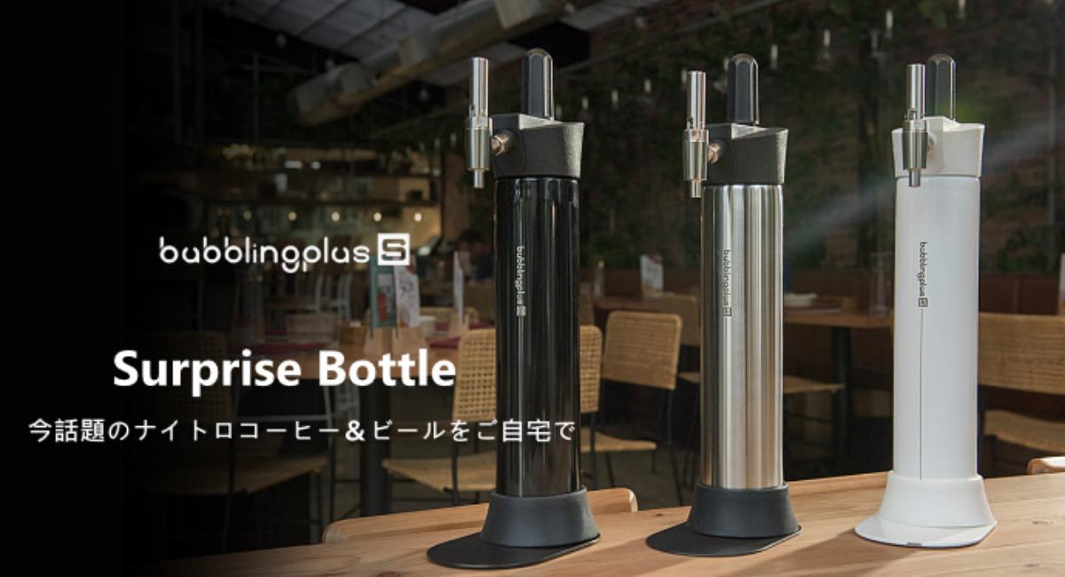 話題のナイトロコーヒーを自宅で楽しめる!台湾初『サプライズボトル』がマクアケに登場しています!