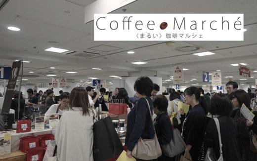 全国から集まるコーヒーのスペシャリストに会える!「〈まるい〉珈琲マルシェ2020」。密を回避し会場が2倍の広さに!