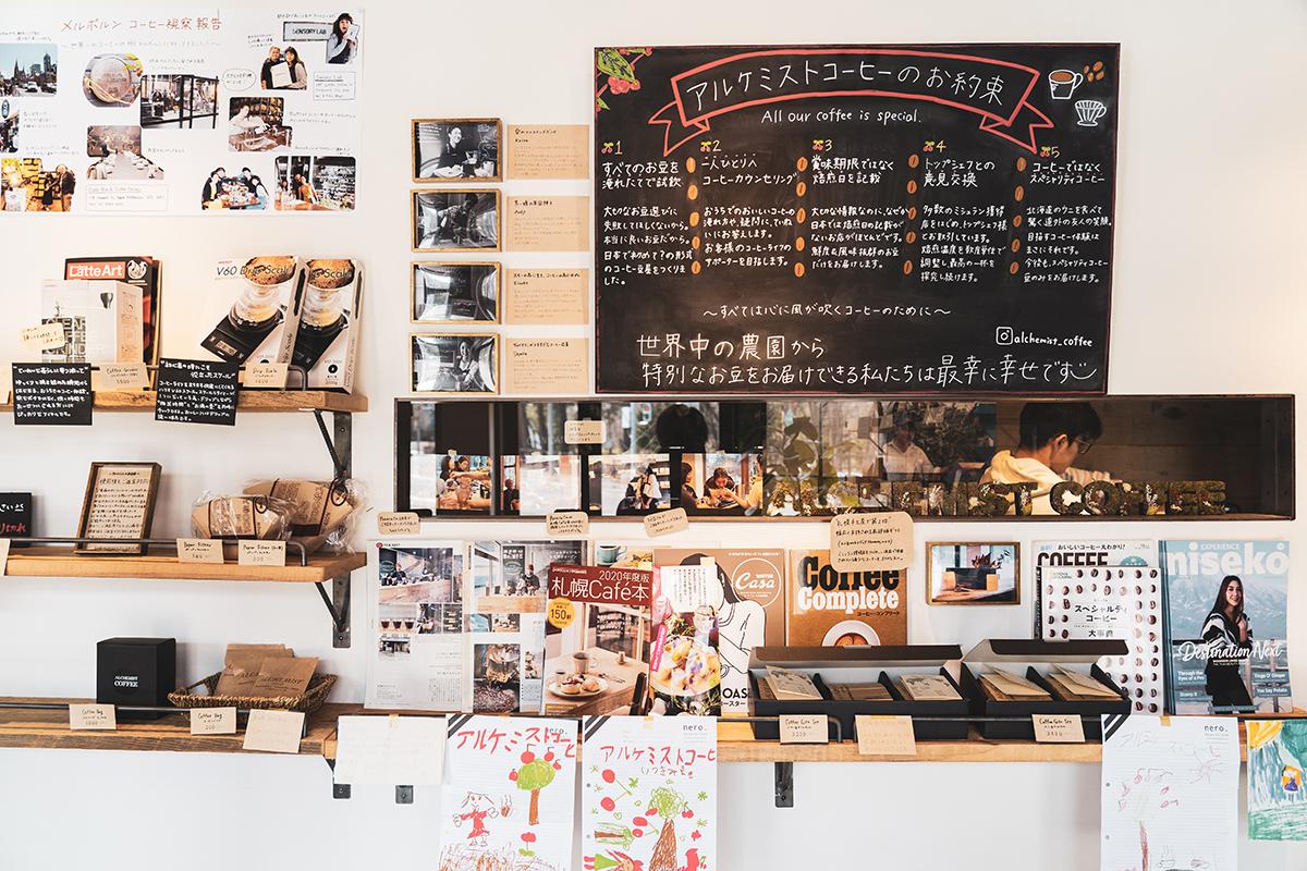 宮の森アルケミストコーヒー 物販棚