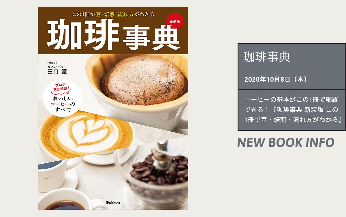 これを読めばコーヒーの基本が身につく!【珈琲事典 新装版 】が10月8日(木)より発売されています。