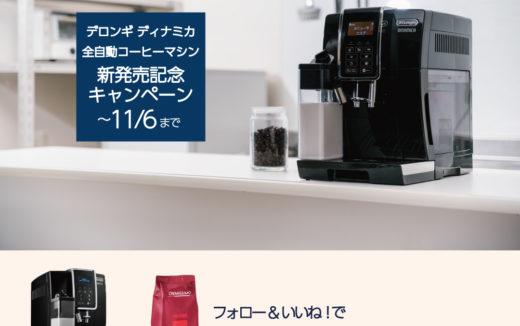 公式Instagramをフォローし、投稿に「いいね!」すると新商品【デロンギ ディナミカ 全自動コーヒーマシン】が抽選で1名様に当たるキャンペーン実施!