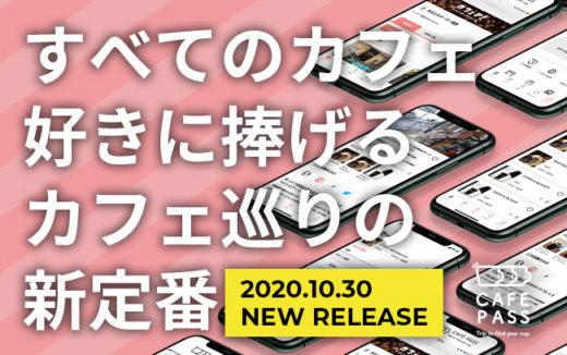 スマホひとつあればいい!注文した商品をキャッシュレスで受け取れるカフェ専門の決済アプリ「カフェパス」が登場!