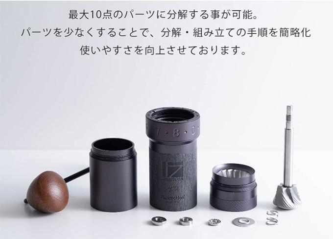 1Zpresso JPpro コーヒーグラインダー パーツ 分解