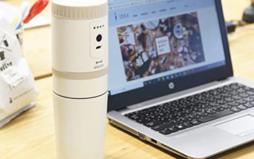 おしゃれなキッチン家電で人気のBRUNOから『電動ミル付きコーヒーメーカー』が登場