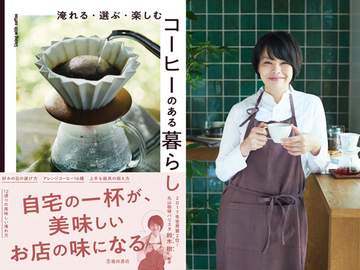 あの鈴木樹バリスタが監修!『淹れる・選ぶ・楽しむ コーヒーのある暮らし』が発売開始
