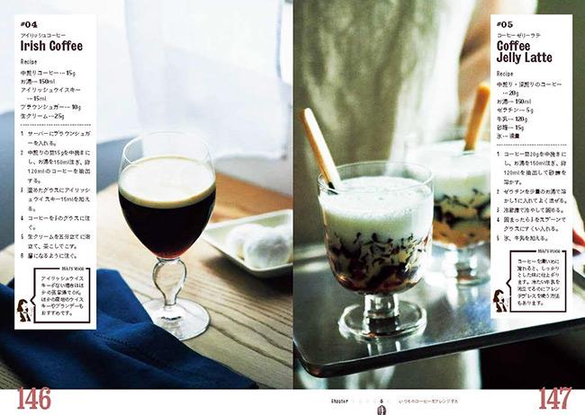 『淹れる・選ぶ・楽しむ コーヒーのある暮らし』アレンジコーヒー