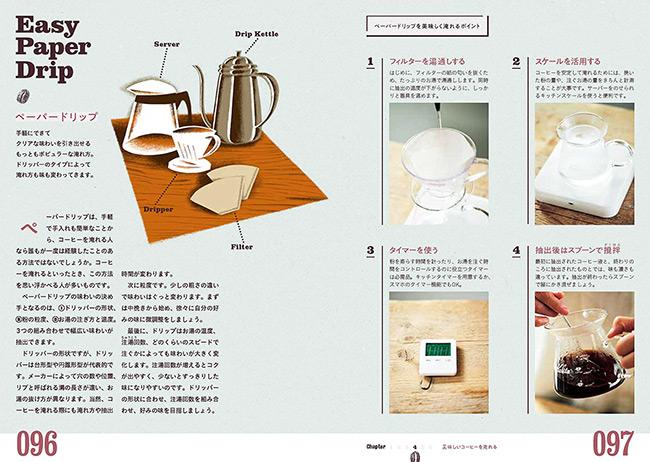『淹れる・選ぶ・楽しむ コーヒーのある暮らし』コーヒー器具