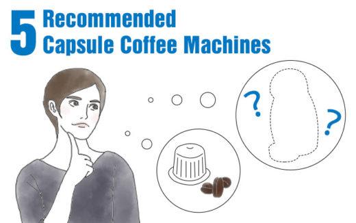 自分に合ったカプセル式コーヒーマシーンってどう選べば良いの?用途別おすすめ5選!