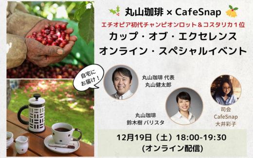 特別なコーヒーをスペシャルゲストと共に。丸山珈琲×CafeSnapの体験型オンラインイベントが開催されます!
