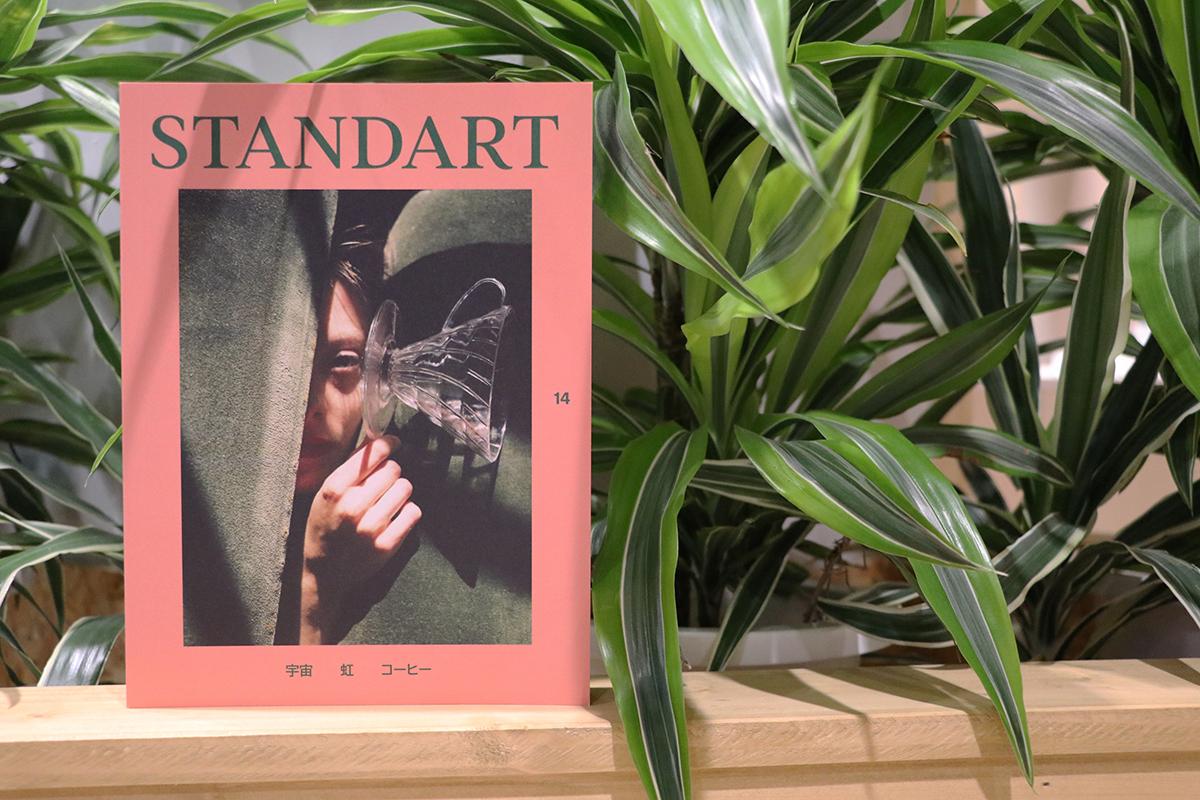 STANDART 第14号が発売!サンプルコーヒーはVERVE COFFEE ROASTERS。