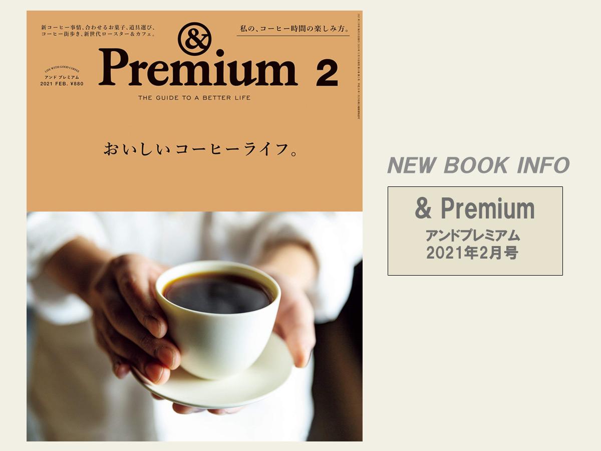 &Premium(アンドプレミアム) 2021年2月号「おいしいコーヒーライフ。」発売中です!