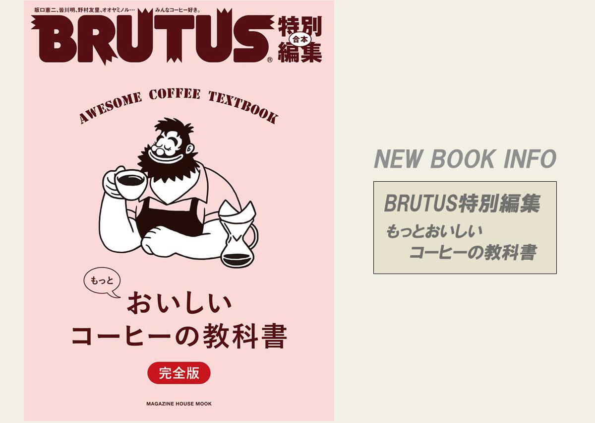BRUTUS特別編集「もっとおいしいコーヒーの教科書」が発売されています!