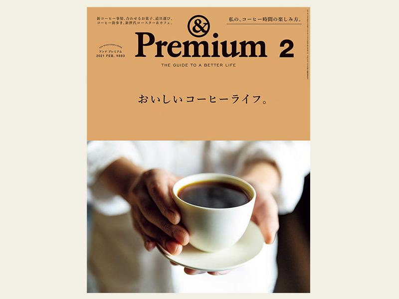 &Premium おいしいコーヒーライフ