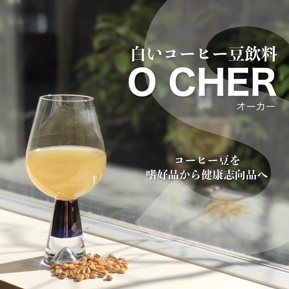 もうコーヒーじゃない・・・?白いコーヒー豆飲料【O CHER/オーカー】とは?