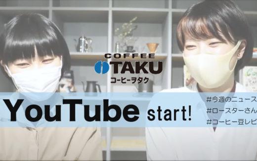 新企画【COFFEE OTAKUのYouTubeチャンネルを開設しました!】