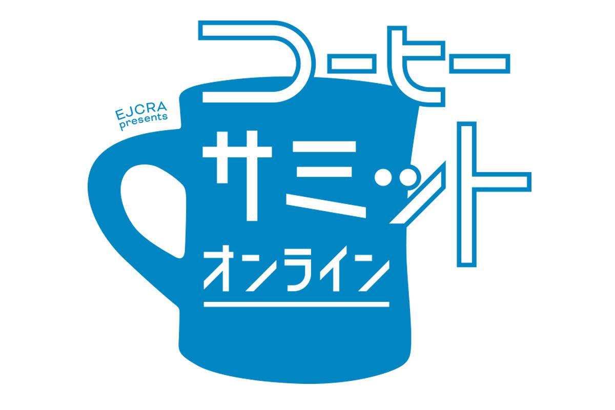 コーヒーのプレゼントキャンペーンも!31社のコーヒーが集う、「コーヒーサミットオンライン」が開催中です!
