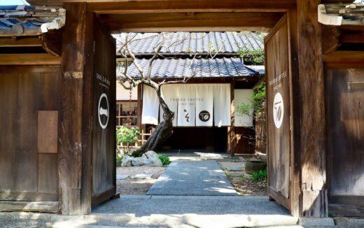 THE RELAY 6月 マンスリーロースター【TAKADA COFFEE/山口県】古き良き武家屋敷という空間で味わえる、34年愛され続けてもなお、進化していくコーヒー。