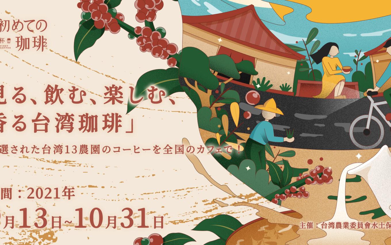 台湾で生産されたコーヒーが札幌に上陸!『初めての珈琲』映画の上映イベントも開催中です。