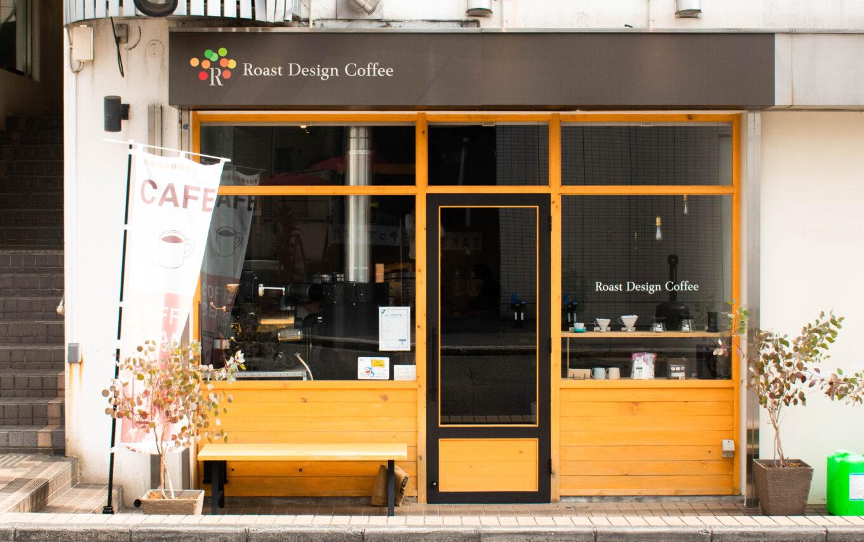 THE RELAY 9月マンスリーロースター【Roast Design Coffee/神奈川県】コーヒーはアートではなくデザインだ。コンセプトに合わせ柔軟にデザイン(設計)をするお店。