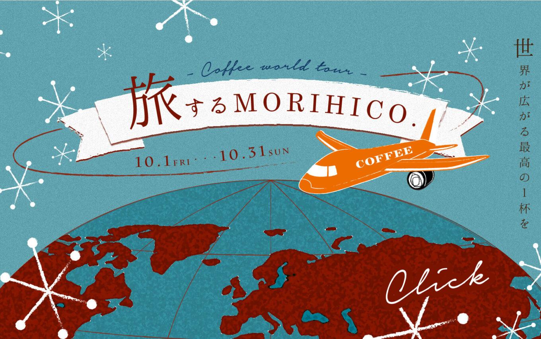 MORIHICO. でプレゼントがもらえるスタンプラリー企画『旅するMORIHICO.』開催中です!
